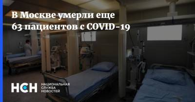 В Москве умерли еще 63 пациентов с COVID-19