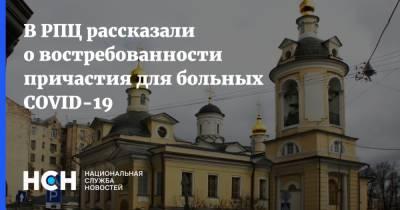 В РПЦ рассказали о востребованности причастия для больных COVID-19