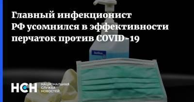 Главный инфекционист РФ усомнился в эффективности перчаток против COVID-19