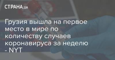 Грузия вышла на первое место в мире по количеству случаев коронавируса за неделю - NYT