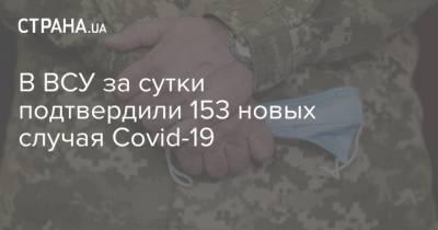 В ВСУ за сутки подтвердили 153 новых случая Covid-19