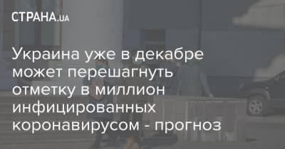 Украина уже в декабре может перешагнуть отметку в миллион инфицированных коронавирусом - прогноз