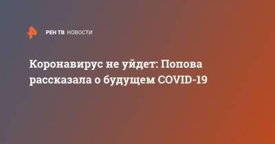 Коронавирус не уйдет: Попова рассказала о будущем COVID-19