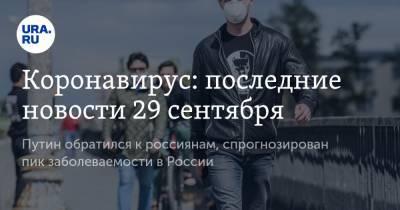 Коронавирус: последние новости 29 сентября. Путин обратился к россиянам, спрогнозирован пик заболеваемости в России