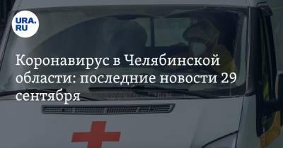 Коронавирус в Челябинской области: последние новости 29 сентября. Классы сотнями уходят на карантин, медики вышли на пикет, почему опаздывают скорые