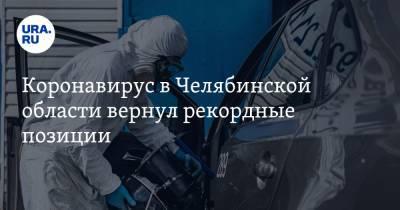 Коронавирус в Челябинской области вернул рекордные позиции