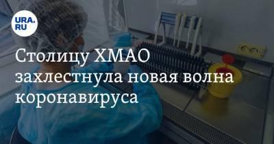 Столицу ХМАО захлестнула новая волна коронавируса