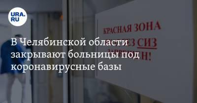 В Челябинской области закрывают больницы под коронавирусные базы