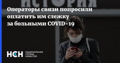 Операторы связи попросили оплатить им слежку за больными COVID-19