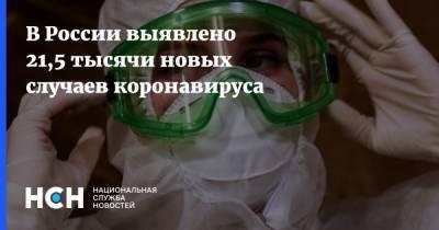 В России выявлено 21,5 тысячи новых случаев коронавируса