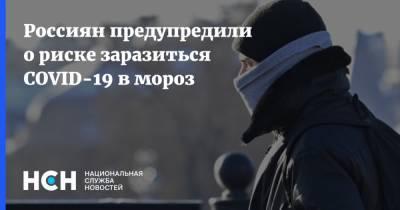 Россиян предупредили о риске заразиться COVID-19 в мороз