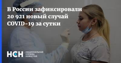 В России зафиксировали 20 921 новый случай COVID-19 за сутки
