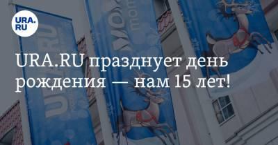 URA.RU празднует день рождения — нам 15 лет!
