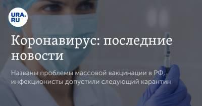 Коронавирус: последние новости. Названы проблемы массовой вакцинации в РФ, инфекционисты допустили следующий карантин