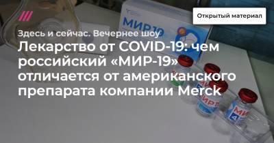 Лекарство от COVID-19: чем российский «МИР-19» отличается от американского препарата компании Merck