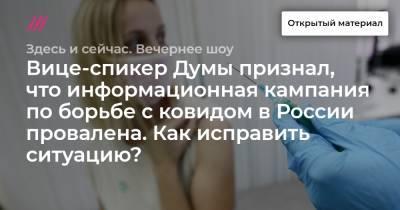 Вице-спикер Думы признал, что информационная кампания по борьбе с ковидом в России провалена. Как исправить ситуацию?
