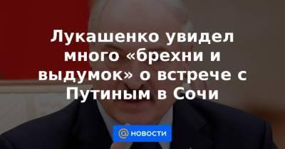 Лукашенко увидел много «брехни и выдумок» о встрече с Путиным в Сочи