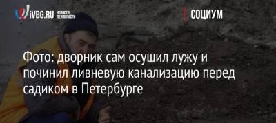 Фото: дворник сам осушил лужу и починил ливневую канализацию перед садиком в Петербурге
