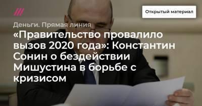 «Правительство провалило вызов 2020 года»: Константин Сонин о бездействии Мишустина в борьбе с кризисом