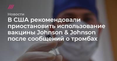 В США рекомендовали приостановить использование вакцины Johnson & Johnson после сообщений о тромбах