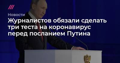 Журналистов обязали сделать три теста на коронавирус перед посланием Путина
