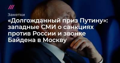 «Долгожданный приз Путину»: западные СМИ о санкциях против России и звонке Байдена в Москву