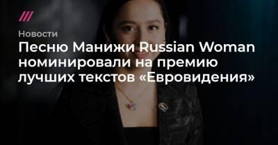 Песню Манижи Russian Woman номинировали на премию лучших текстов «Евровидения»