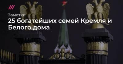 25 богатейших семей Кремля и Белого дома
