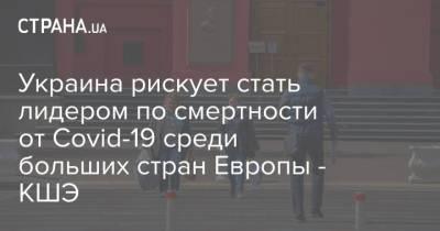 Украина рискует стать лидером по смертности от Covid-19 среди больших стран Европы - КШЭ