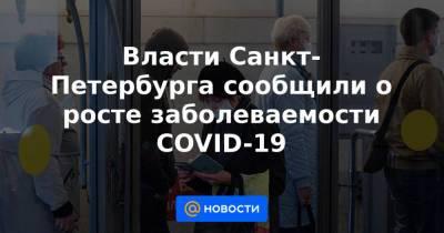 Власти Санкт-Петербурга сообщили о росте заболеваемости COVID-19