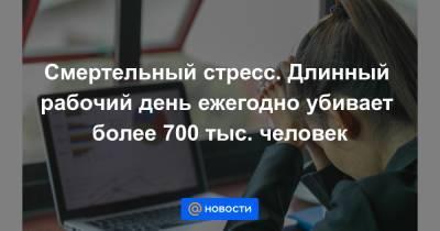 Смертельный стресс. Длинный рабочий день ежегодно убивает более 700 тыс. человек