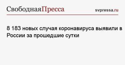 8 183 новых случая коронавируса выявили в России за прошедшие сутки