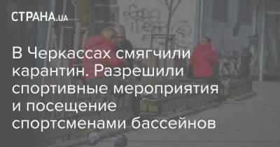 В Черкассах смягчили карантин. Разрешили спортивные мероприятия и посещение спортсменами бассейнов