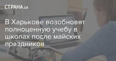 В Харькове возобновят полноценную учебу в школах после майских праздников