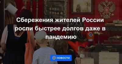 Сбережения жителей России росли быстрее долгов даже в пандемию