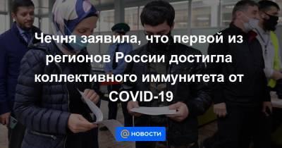 Чечня заявила, что первой из регионов России достигла коллективного иммунитета от COVID-19
