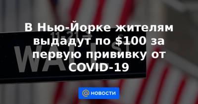 В Нью-Йорке жителям выдадут по $100 за первую прививку от COVID-19