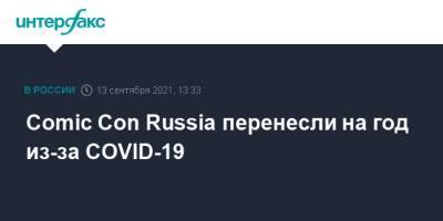Comic Con Russia перенесли на год из-за COVID-19