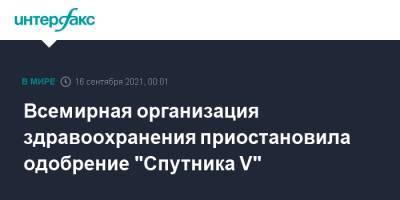 """Всемирная организация здравоохранения приостановила одобрение """"Спутника V"""""""