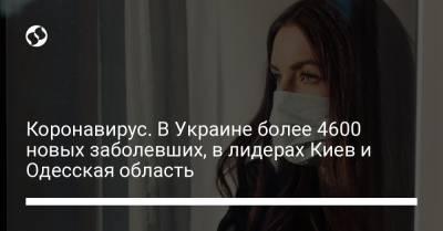 Коронавирус. В Украине более 4600 новых заболевших, в лидерах Киев и Одесская область