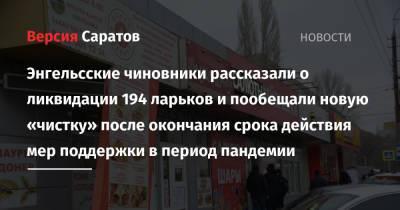 Энгельсские чиновники рассказали о ликвидации 194 ларьков и пообещали новую «чистку» после окончания срока действия мер поддержки в период пандемии