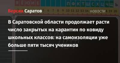 В Саратовской области продолжает расти число закрытых на карантин по ковиду школьных классов: на самоизоляции уже больше пяти тысяч учеников