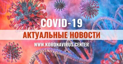 """Лавров заявил, что вакцина """"Спутник V"""" позволила Сан-Марино стать одним из лидеров в вакцинации населения"""